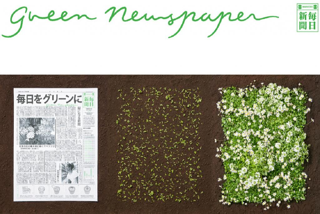 GREEN NEWSPAPER !